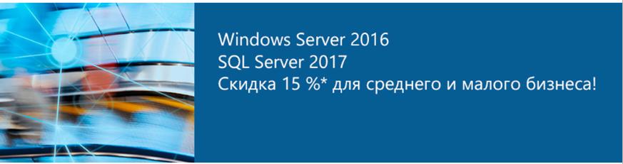 СКИДКИ на SQL Server