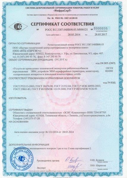 Сертификат ЗСНС