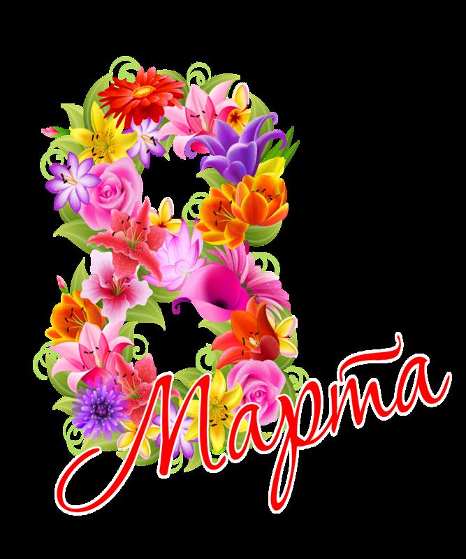 8 Марта3